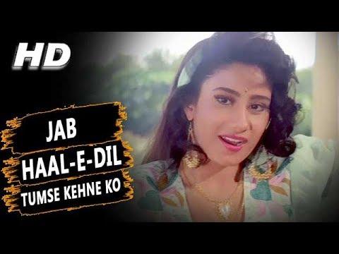 Xxx Mp4 Jab Haal E Dil Tumse Kehne Ko Alka Yagnik Salaami 1994 Songs Ayub Khan Roshini Jaffery 3gp Sex