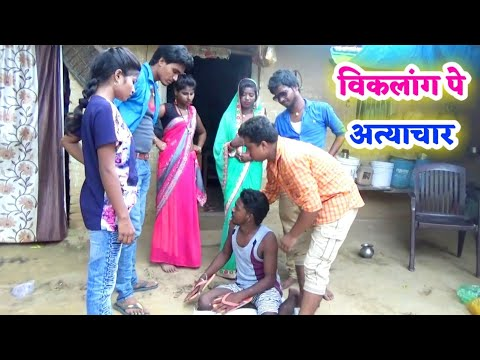 Xxx Mp4 COMEDY VIDEO अपाहिज पे अत्याचार Bhojpuri Short Movie MR Bhojpuriya 3gp Sex