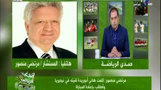 صدى الرياضة - حوار وتصريحات نارية للمستشار مرتضي منصور حور الانسحاب من الدوري العام