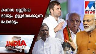 കന്നഡ മണ്ണിലെ രാജ്യം ഉറ്റുനോക്കുന്ന പോരാട്ടം   India Black and White   Karnataka Election   Supreme