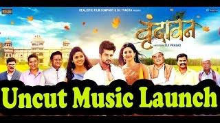 Vrundavan Marathi (2016) - Ganesh Acharya - Raqesh Padmakar Bapat - Pooja - Official Music Launch