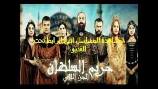 مسلسل حريم السلطان الجزء الثاني الحلقة 80