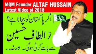 MQM Founder Altaf Hussain Latest Video of 2018