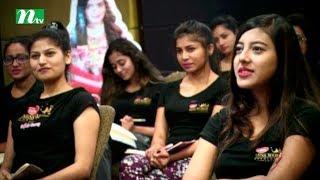 Miss World Bangladesh 2017 | Episode 07