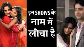 List of weird name of Indian tv serials