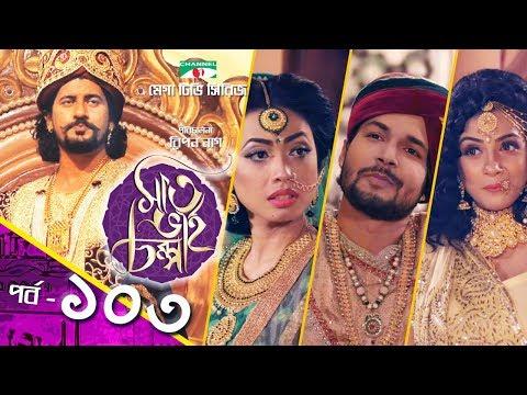 Xxx Mp4 সাত ভাই চম্পা Saat Bhai Champa EP 103 Mega TV Series Channel I TV 3gp Sex