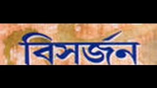 Bengali Audio story. BISARJAN, written by Kabiguru Rabindranath Tagore. part 1