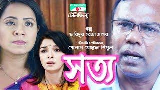 সত্য | Bangla Telefilm | Fazlur Rahman Babu | Ayrin Tani | Elina Shammi | Channel i TV