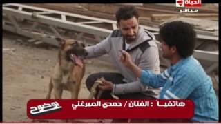 بوضوح - الفنان الكوميدي حمدي الميرغني عن فيلم كلب بلدي : انا بترعب من الكلاب اصلاً