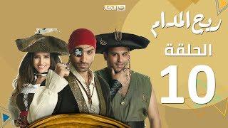 Episode 10 - Rayah Elmadam Series | الحلقة العاشرة - مسلسل ريح المدام