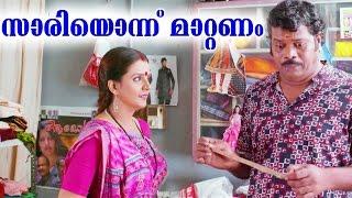 സാരിയൊന്നുമാറ്റണം | Pashanam Shaji Super Comedy Scenes | Malayalam Comedy Scenes | Malayalam Comedy
