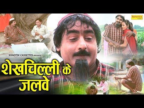 Xxx Mp4 शेख चिल्ली के जलवे Hariram Toofan Shazia Khan Haryanvi Comedy Movie Comedy Film 3gp Sex