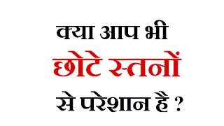 Breast Size Increase Karne Ke Gharelu Upay , Breast Enhancement Tips And Home Remedies In Hindi