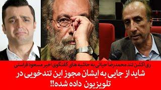 ری اکشن تند محمدرضا حیاتی به حاشیه های گفتگوی اخیر مسعود فراستی  در تلویزیون