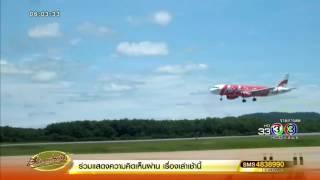 เรื่องเล่าเช้านี้ ผู้โดยสารระทึก เครื่องบินแอร์เอเชียบินฝ่าพายุลูกเห็บตกระห่ำ จ.เลย