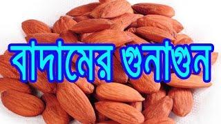বাদামের নানা গুণ - Banlga Health Tips