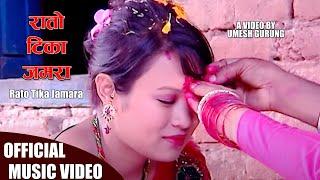 दशैं तिहार आउदा कसरी मन बुझाइरहेकी छिन त देवी घर्ति New Dashain Song Rato Tika Jamara by Devi Gharti