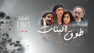 Episode 17 - Touq Al Banat 3 Series | 3الحلقة السابعة عشر - مسلسل طوق البنات