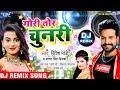 Ritesh Pandey Gori Tori Chunari DJ Song 2019 mp3
