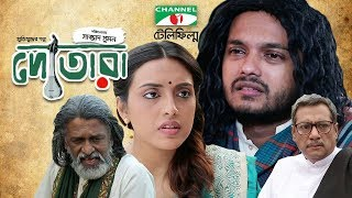 Dotara | Bangla Telefilm | Allen Shuvro | Prothoma | Channel i TV