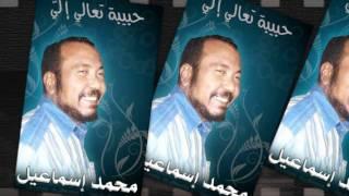 الفنان محمد اسماعيل ـ برانا
