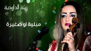 Zina Daoudia - Mebliya We Sghira (Official Audio) | زينة الداودية - مبلية وصغيرة