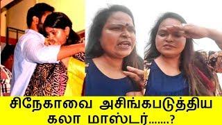 சிநேகாவை அசிங்கபடுத்திய கலா மாஸ்டர் | Tamil Cinema News Kollywood Tamil News