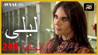 المسلسل التركي ليلى الحلقة 249