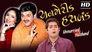 Unmarried Husband - Superhit Comedy Gujarati Natak | Rasik Dave, Ketki Dave |