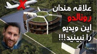 هیچ هواپیمایی نمیتواند از بالای خانه مسی عبور کند - کابل پلس  Kabul Plus