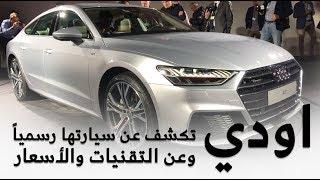اودي A7 2019 الجديدة تكشف نفسها + التقنيات والأسعار المتوقعة في السعودية