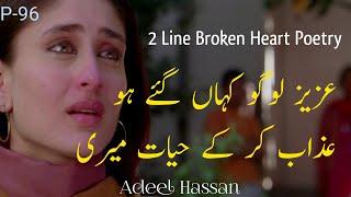 Best Urdu 2 Line Poetry|Heart Touching Urdu Poetry|Broken Heart Sad Shayri|Adeel Hassan