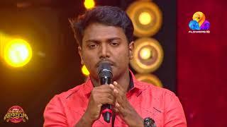 മിമിക്രി കോംപെറ്റിഷൻ...തകർത്തു   Comedy Utsavam   Viral Cuts
