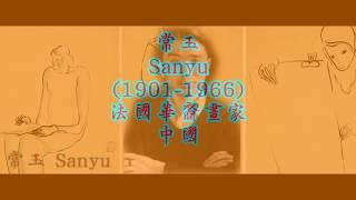 常玉 Sanyu (1901-1966) 法國華裔畫家 中國