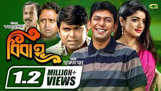 Bibah | Drama | Chanchal Chowdhury | Brindabon Das | Chitrolekha Guhoo