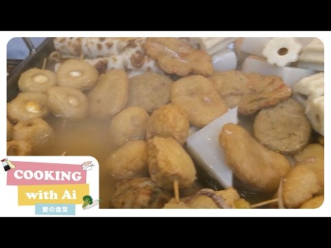 Stay warm this winter with Oden  赤� で� しむおでん!