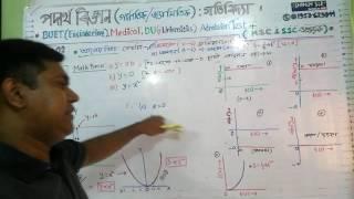 BUET Medical DU Physics  gotibidda graph- bangla tutorial - lec-02| For Admission & HSC -SSC