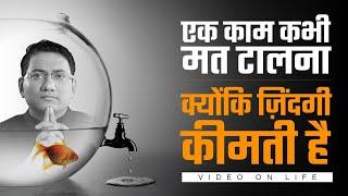 """""""एक काम कभी मत टालना क्योंकि ज़िंदगी कीमती है""""   Ujjwal Patni Official   Best Motivational Video"""