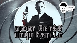Enai Noki Paayum Thota - Teaser James Bond Version | Dhanush | Summa've C.G