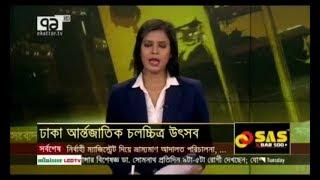 দেখে নিন কি কি ছবি থাকছে,ষোড়শ ঢাকা আন্তর্জাতিক চলচ্চিত্র উৎসব,Dhaka international film festival, 16,