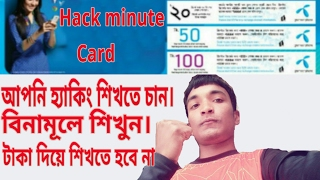 How to make a hacking all sim minute MB card