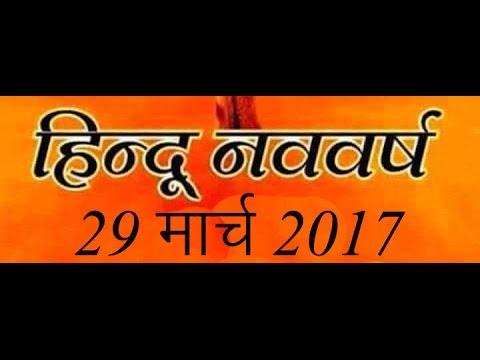 Vikram Samvat Hindu Nav Varsh 2074 | हिंदी नव वर्ष की हार्दिक शुभकामनाये |नव वर्ष 2074 की शुभकामनाएं