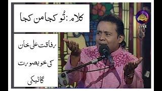 Tu Kuja Man Kuja - Natia Kalam By Rafaqat Ali Khan