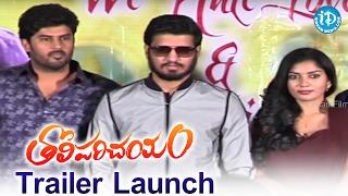 Tholi Parichayam Trailer Launch    Latest Telugu Trailers 2017    Rajeev Kanakala