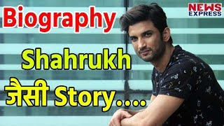 Sushanth Singh Rajput की Success Story। Intresting Facts। Love Life। Must Watch। Biography