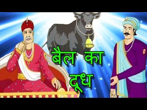 Xxx Mp4 Bull S Milk Story Of Akbar Birbal अकबर बीरबल की कहानी बैल का दूध बच्चों के लिए हिंदि मे 3gp Sex