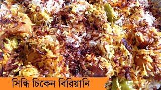 সিন্ধি চিকেন বিরিয়ানি /Sindhi Chicken Biriyani