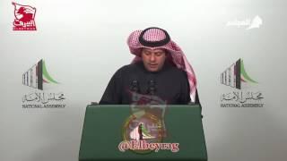 تصريح النائب فيصل الكندري في مجلس الامة