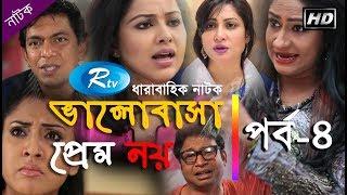 Valobasha Prem Noy ( Ep-4 )   Rtv Drama Serial   Rtv