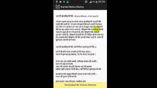 Kamal Netra Stotra Android App